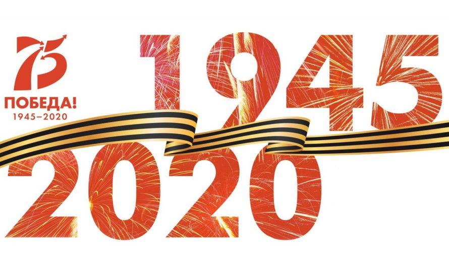 75-летие Победы в Великой Отечественной Войне является главным событием этого года!