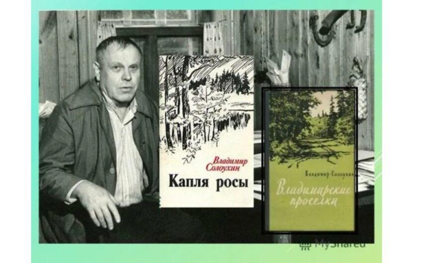 Участие в районном мероприятии посвященном памяти В. Солоухина — поэта нашего края