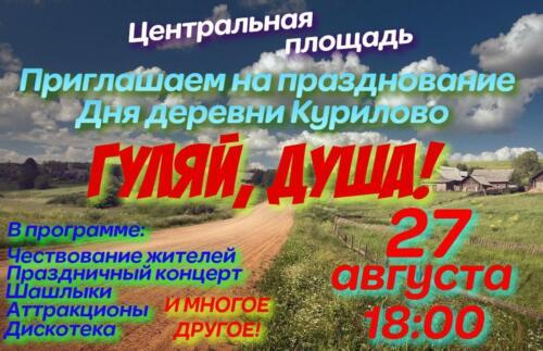 День деревни Курилово